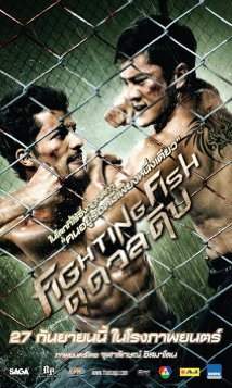 Fighting Fish (2012) online subtitrat