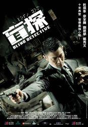 Blind Detective - Detectivul orb (2013)